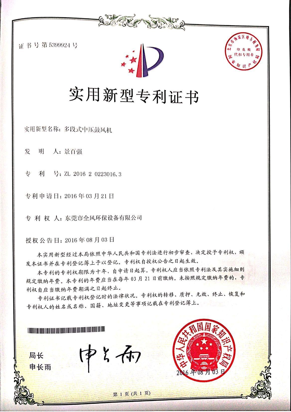 多段式中压betway88必威客户端实用新型专利证书