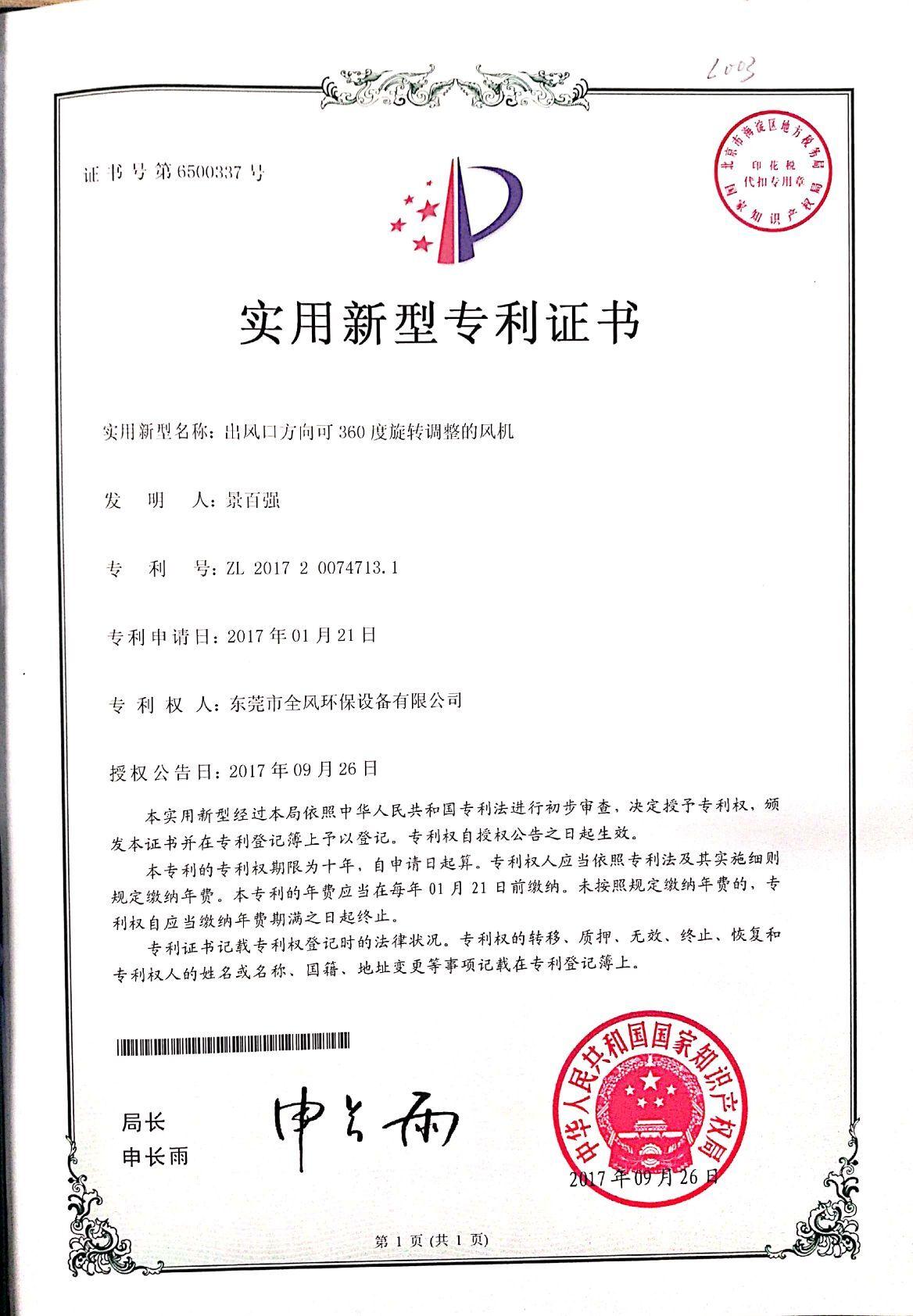 出风口方向可360度转调整的必威国际betway官网专利证书