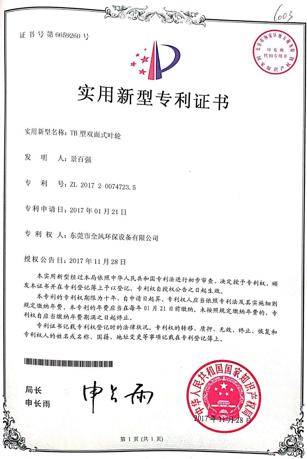 TB型双面式叶轮专利证书